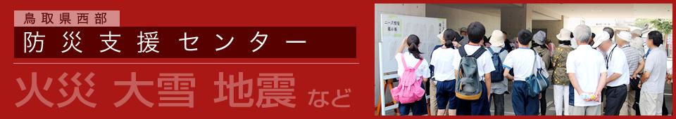 鳥取県西部防災支援センター