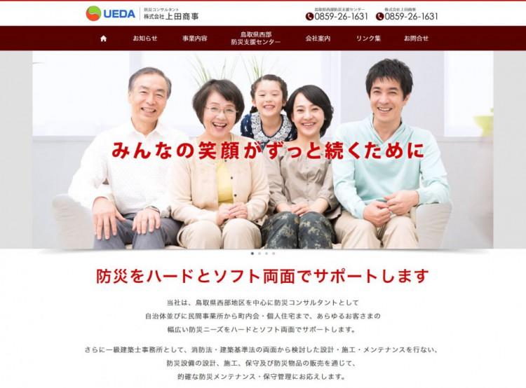 上田商事のホームページ